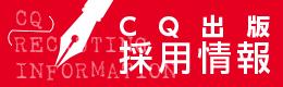 CQ出版採用情報