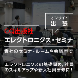 CQ出版社エレクトロニクス・セミナ